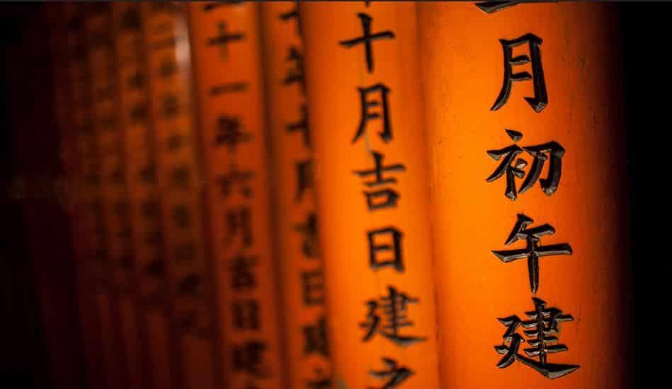kyoto 14
